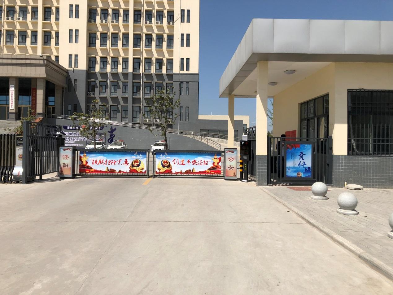 泾阳县公安局升级停车场车牌识别项目