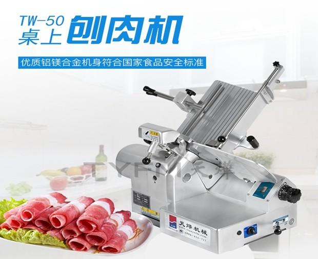 TW-50  桌上刨肉机