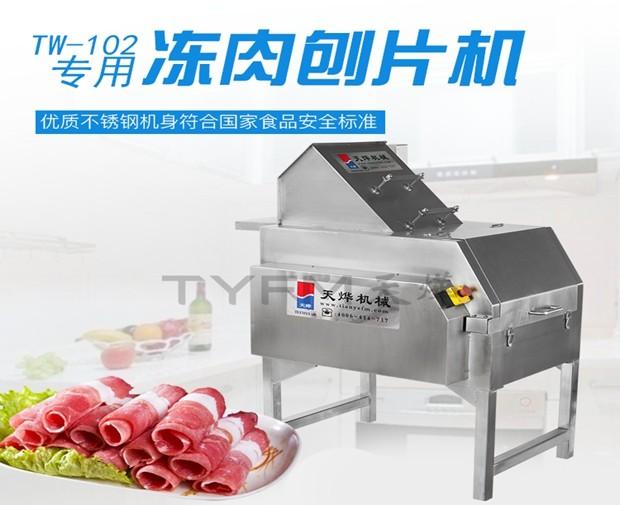 TW-102  冻肉刨片机