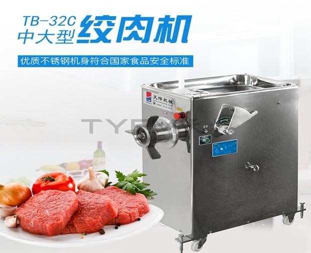 TB-32D  三网双刀式全不锈钢绞肉机