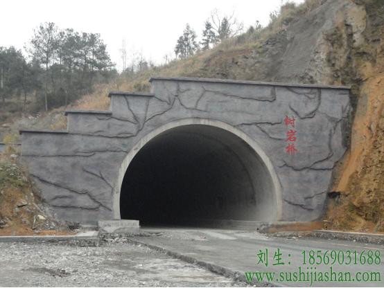 吉怀高速公路隧道洞口塑石景观
