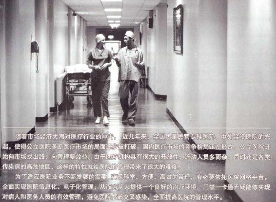 医院门禁一卡通应用现状及发展方向