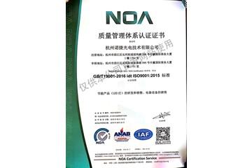 ISO9001认证-中文