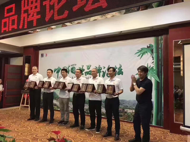 谢志越出席中国酒业品牌论坛