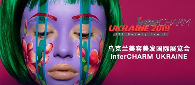 第18届乌克兰国际美容美发展览会interCHARM UKRAINE 2019