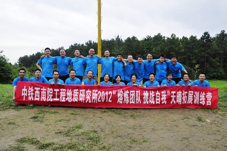 中鐵西南院工程地質研究所天晴拓展訓練營
