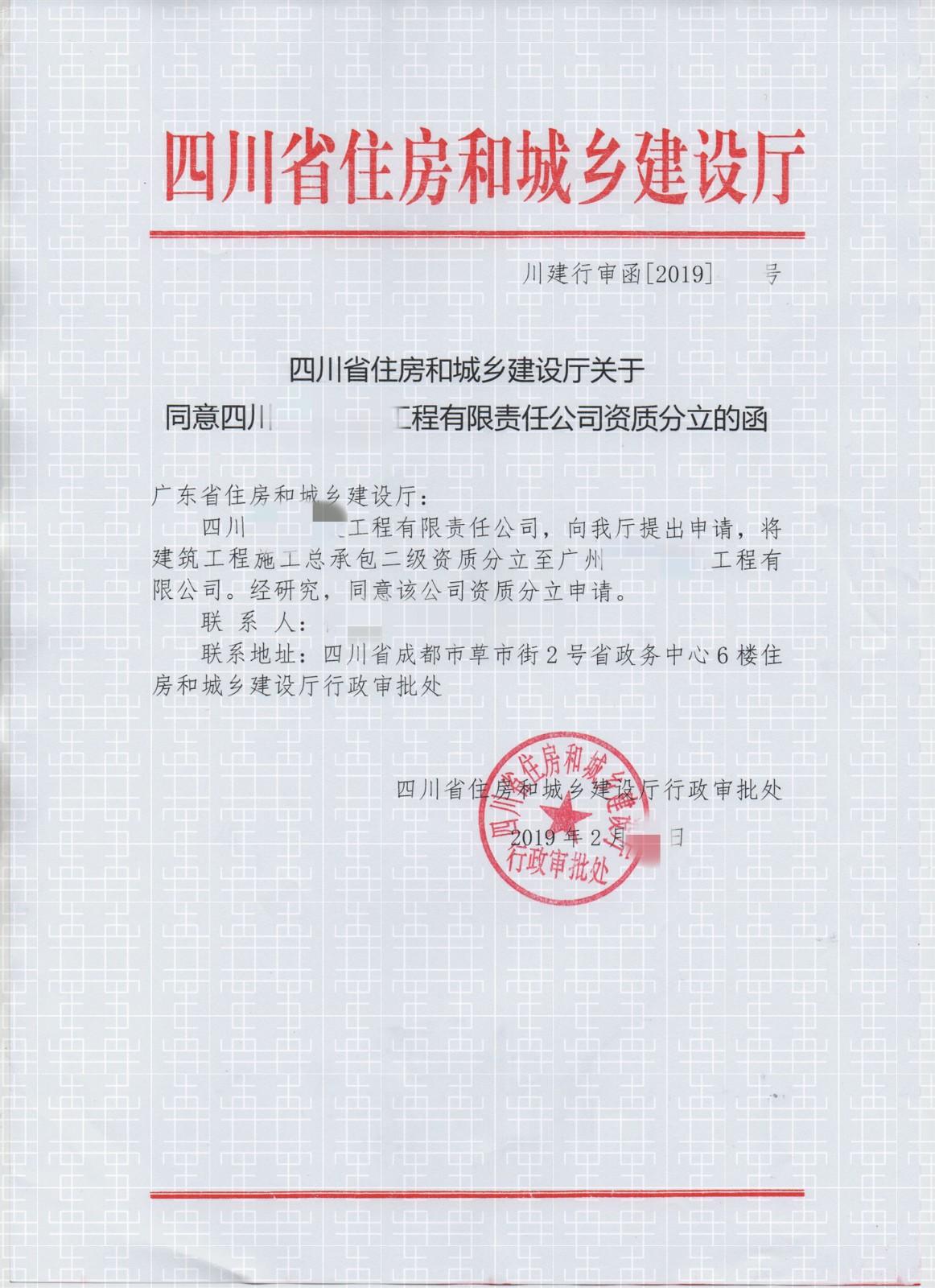 房建二级贝博贝博app下载广州
