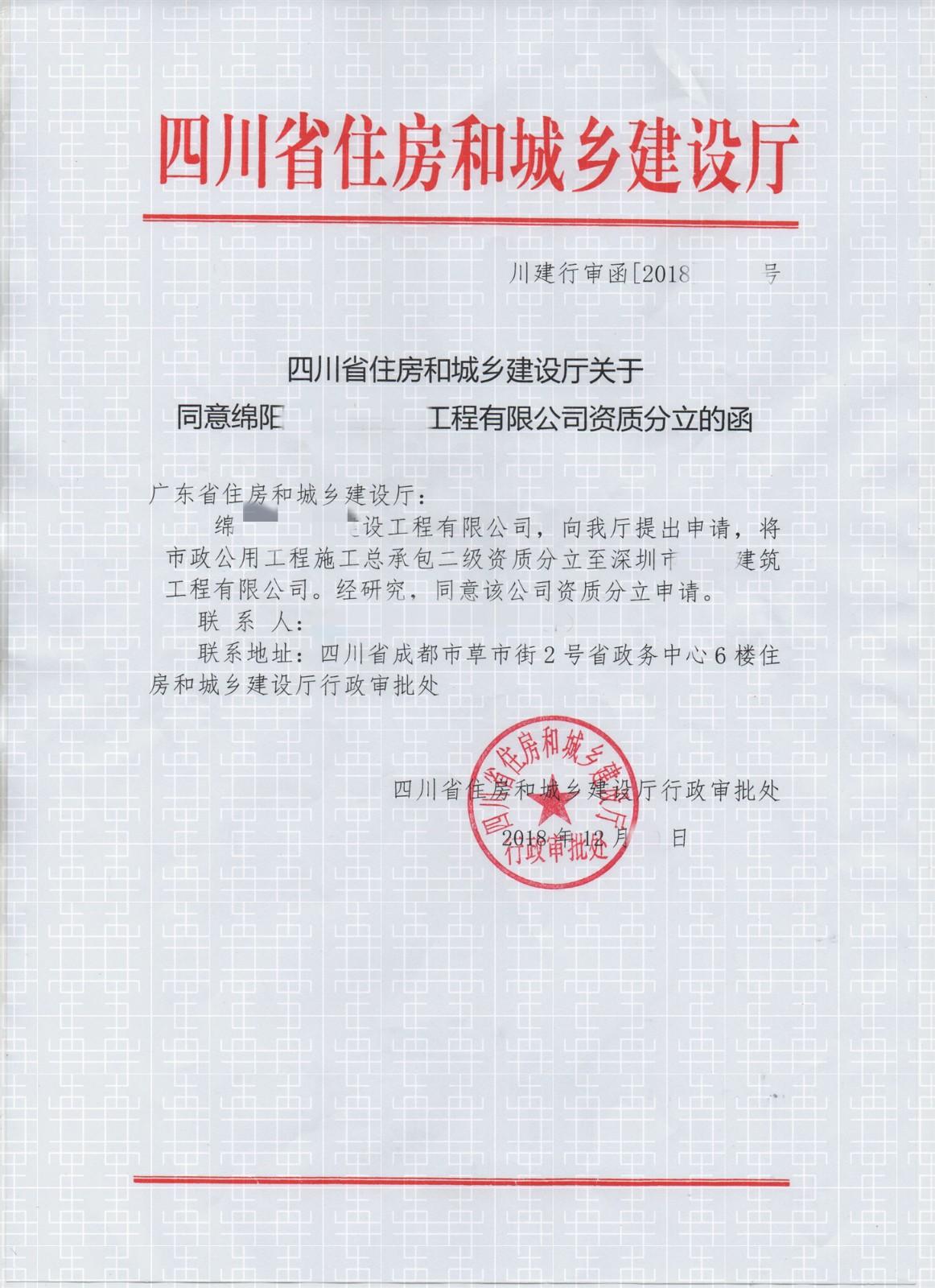 市政二级贝博贝博app下载深圳