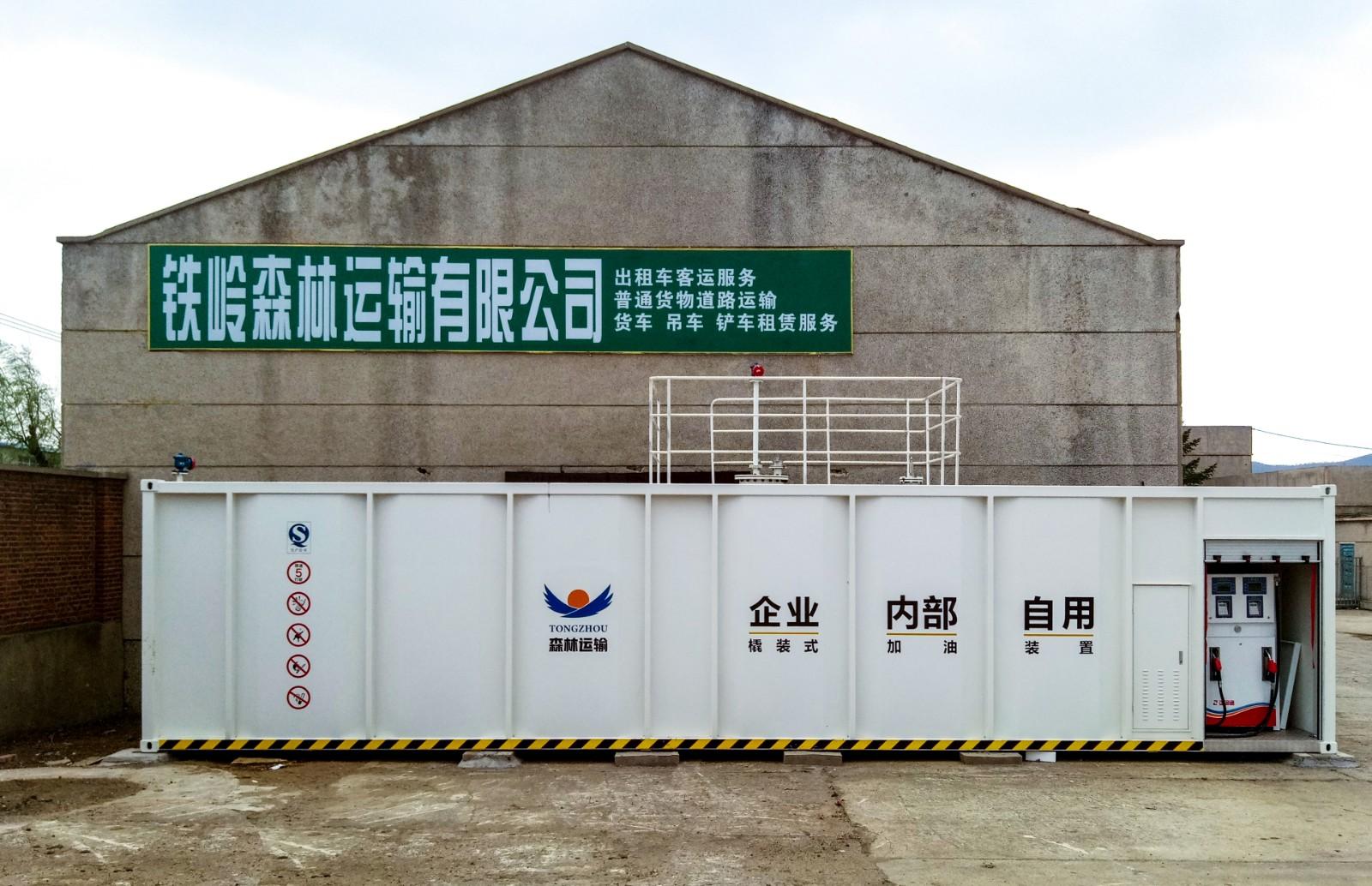 铁岭森林运输有限公司定制了辽宁易通撬装manbetx万博站