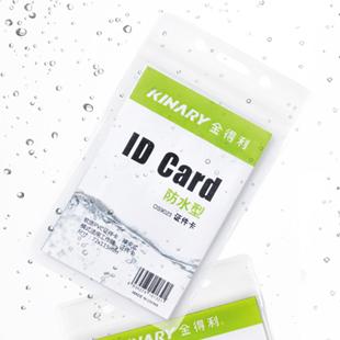 優質防水證件卡(豎式)OS9023