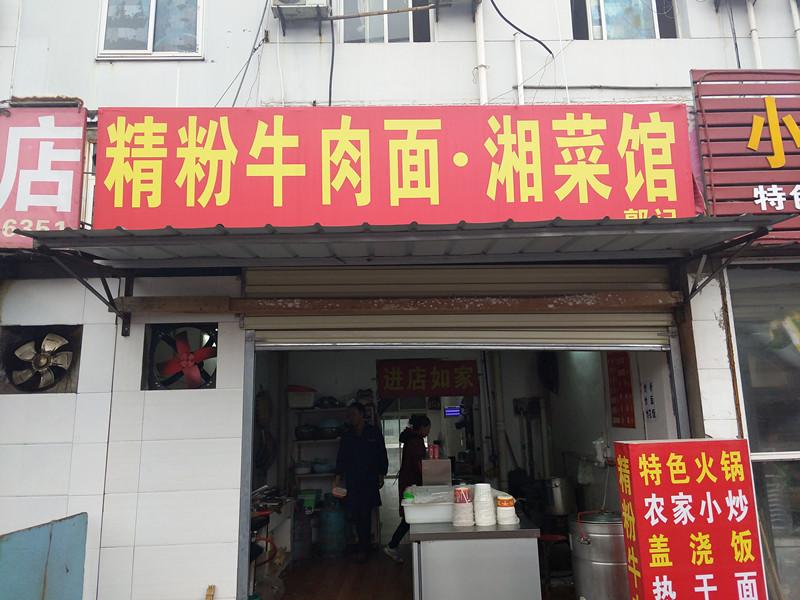 无转让费 武昌农贸大市场 餐饮店转租