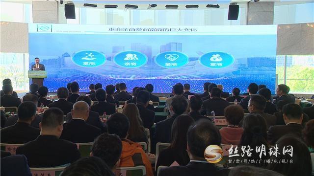 """新时代的""""甘肃商机""""!甘肃绿色生态产业招商推介会在上海举行"""