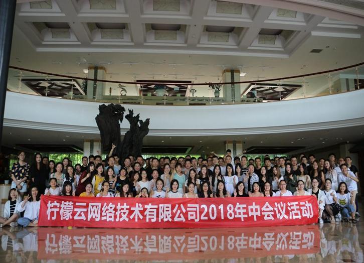 柠檬云网络技术有限公司2018年中会议活动