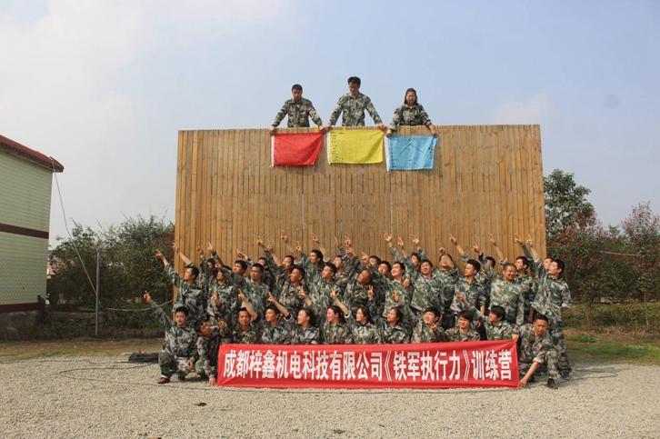 成都梓鑫机电科技有限公司《铁军执行力》训练营