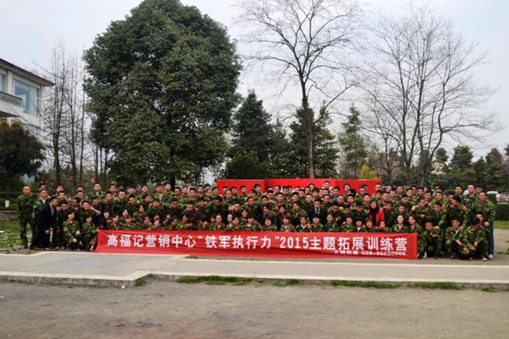 """高福记营销中心""""铁军执行力""""2015主题拓展训练营"""