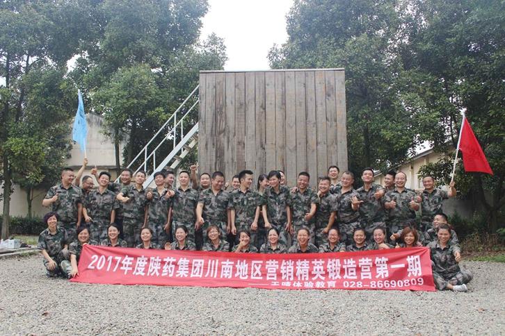 2017年度陕药集团川南地区营销精英锻造营第一期