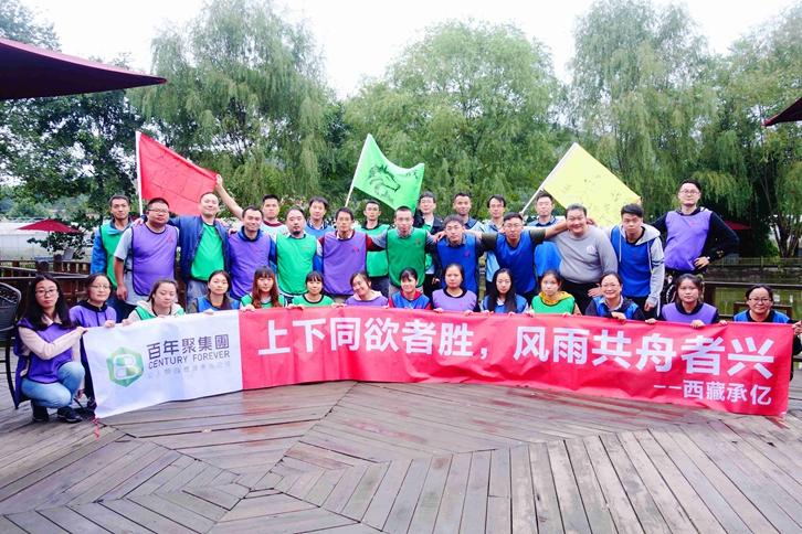 上下同欲者胜,风雨共舟者兴——西藏承亿拓展培训
