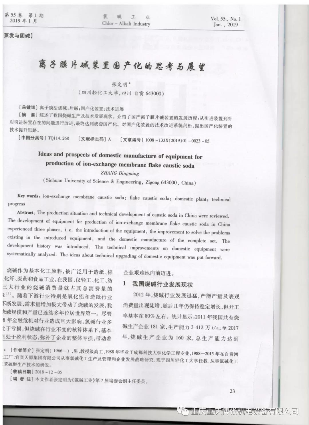 感謝行業權威機構及專家的認可,重慶博張與有榮焉