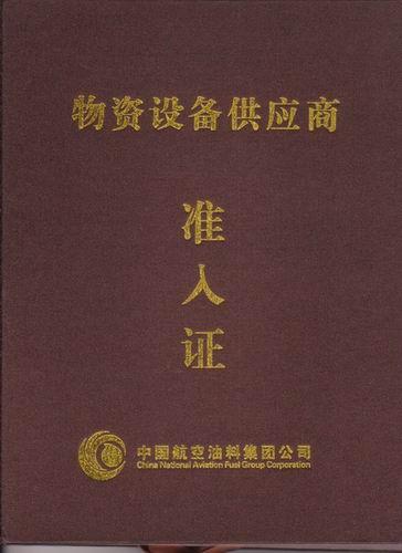 中国航空物资设备供应商