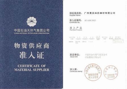 中国石油天然气入网证书