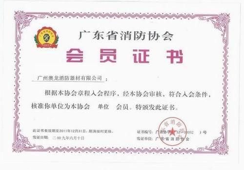 广东省消防协会会员证书