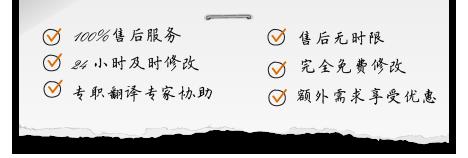 合同翻译公司