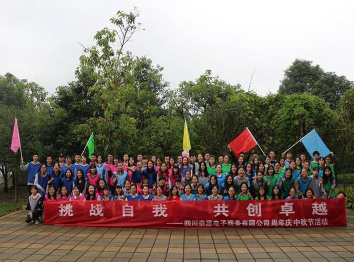 四川奈斯电子商务有限公司周年庆中秋节活动