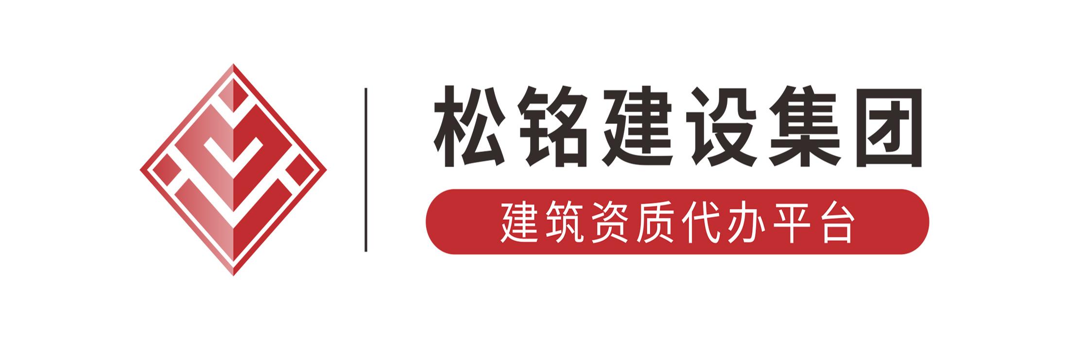 四川资质办理-四川松铭实业有限公司