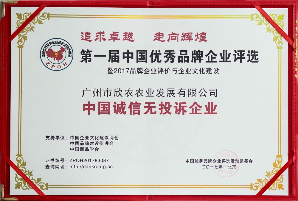 中国无投诉诚信企业