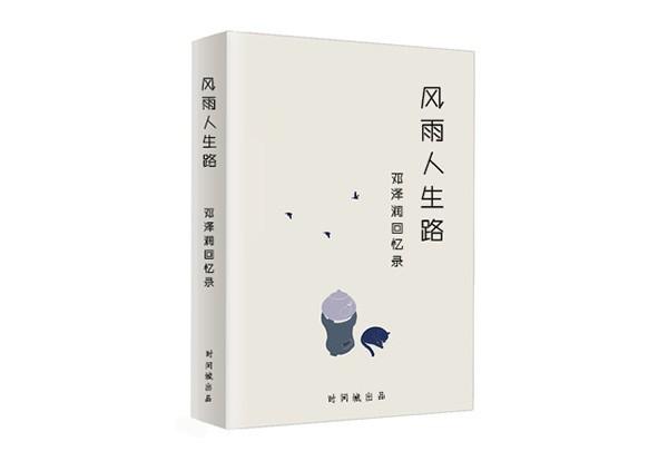 风雨人生路——邓泽润