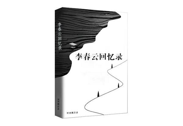 李春云回忆录——李春云