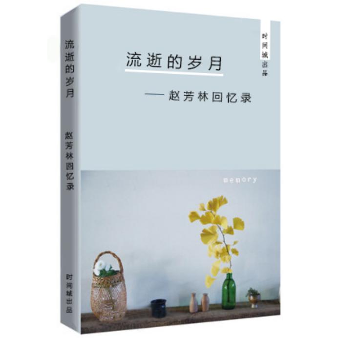 流逝的岁月——赵林芳