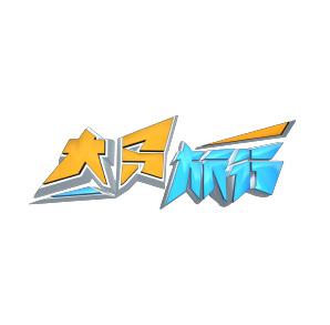 云南广播电视台都市频道 《大马旅行》