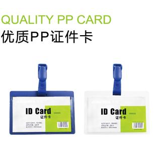 優質PP證件卡(橫式)OS9020