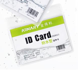 优质防水证件卡(横式)OS9022