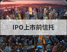 IPO上市前信托