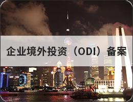 企业境外投资(ODI)备案