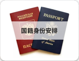 国籍身份安排