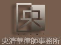 成都律师排名-四川央济华律师事务所