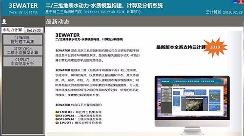 3EWATER最新版本即将上线通知