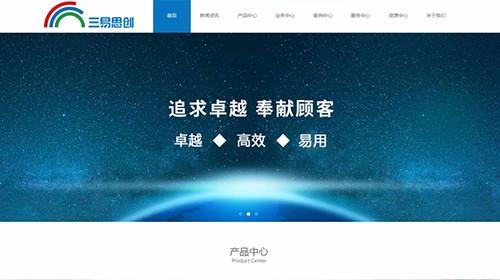 北京三易思创官网正式更新上线