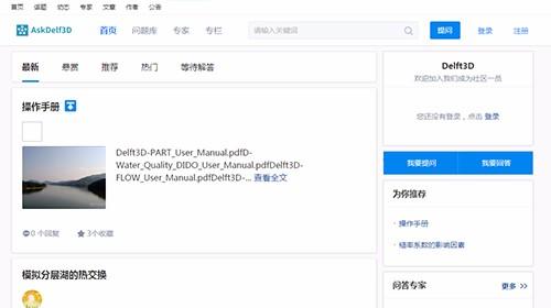 AskDelft3D论坛正式发布上线