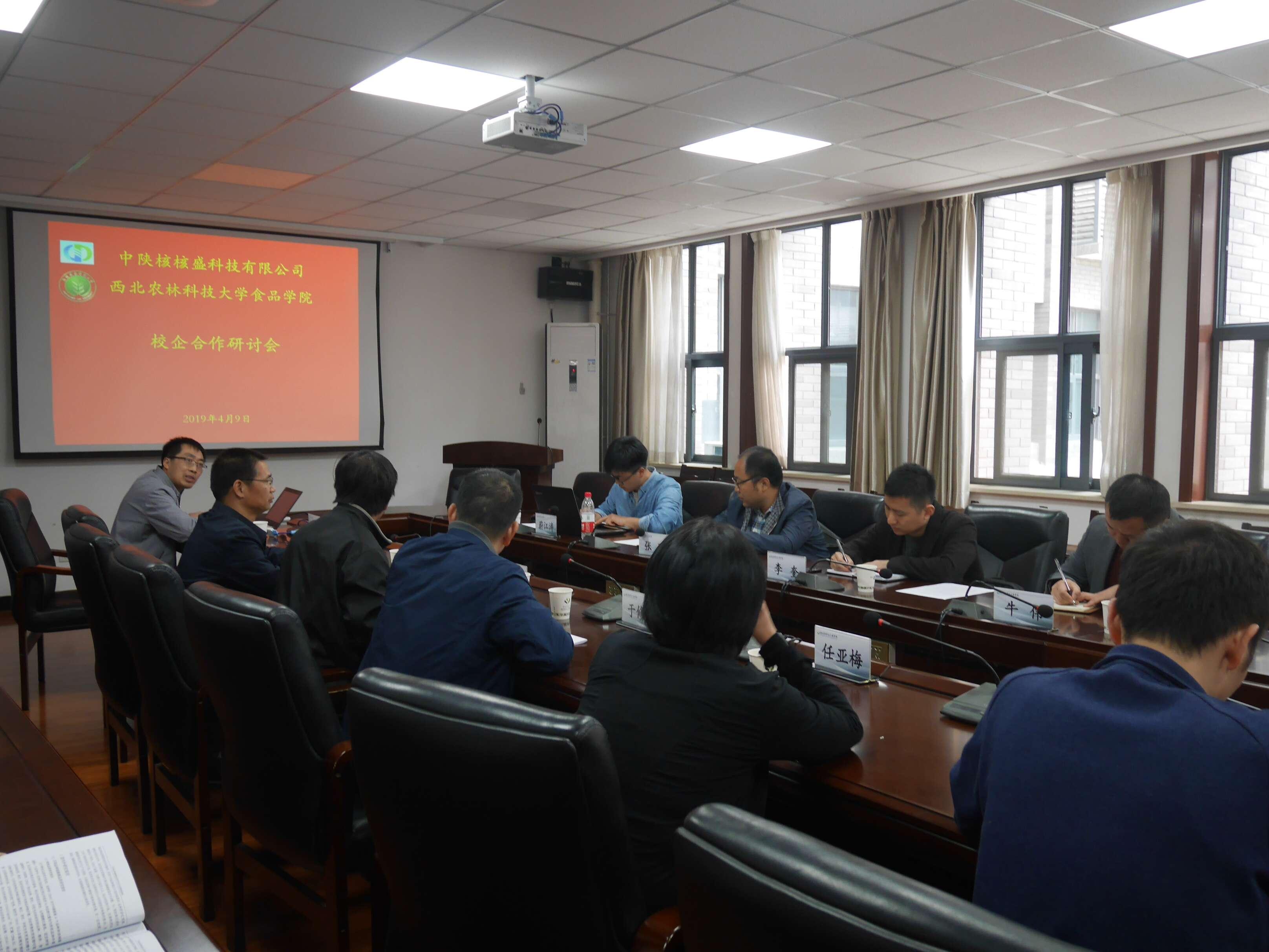 万博manbetx体育与东北工业科技大学校企合作研讨会