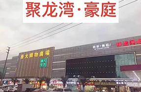 长安轻轨厦边站300米【聚龙湾】均价5380首付5成 分期3年
