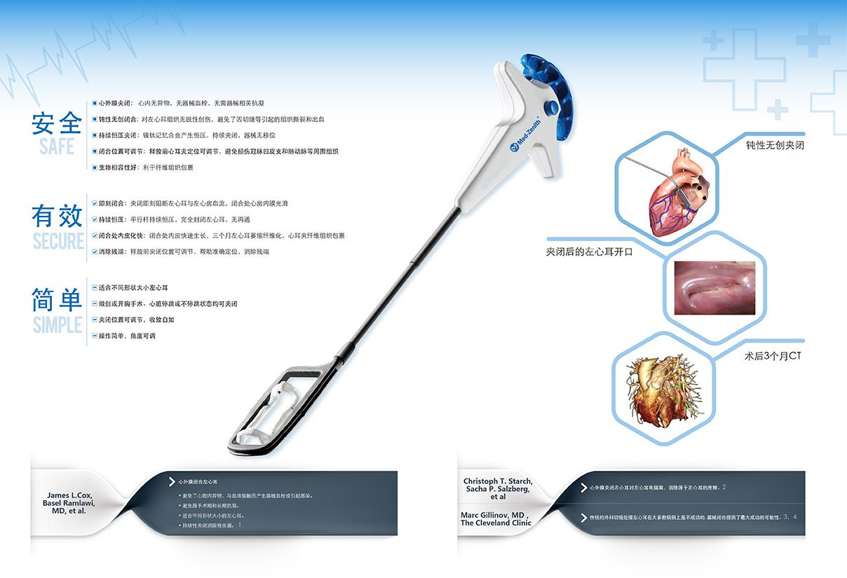 E-Clip®左心耳闭合系统