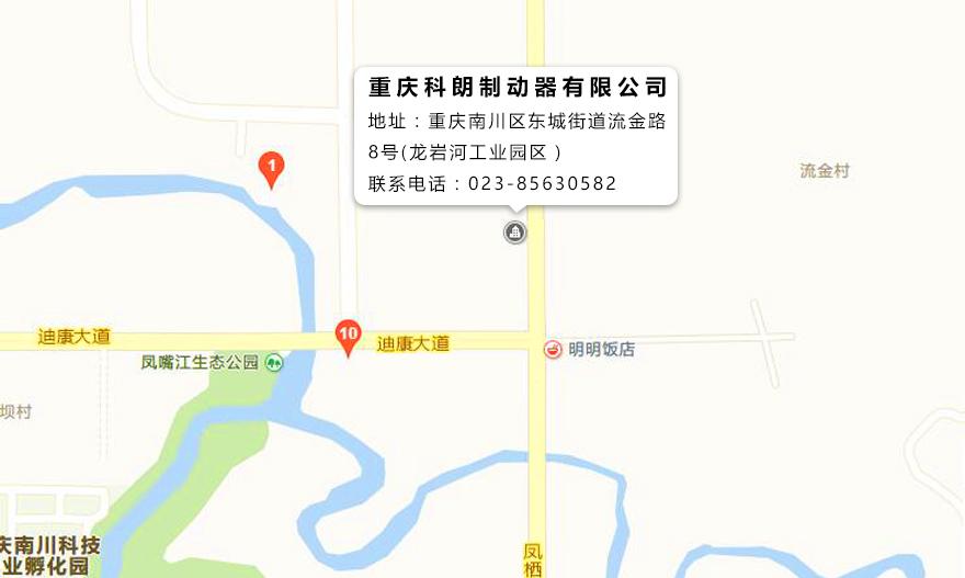 重庆科朗制动器有限公司