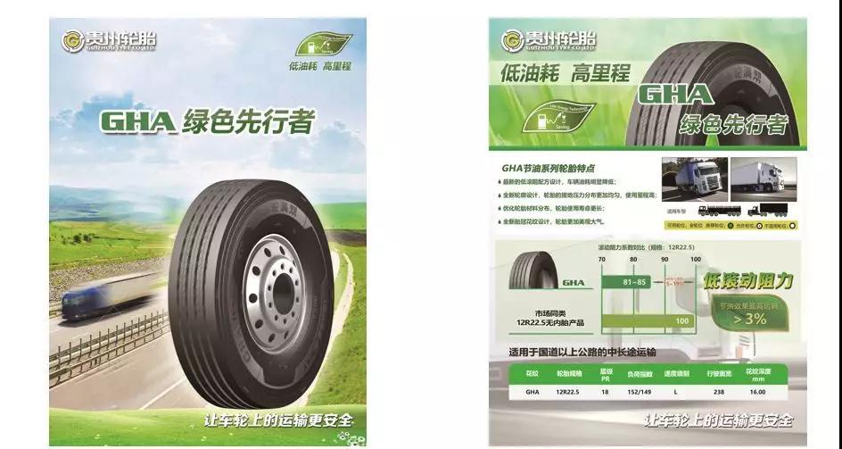 贵轮·满帮牵手甲乙丙丁,联合打造国内首款高端商用车网红轮胎!
