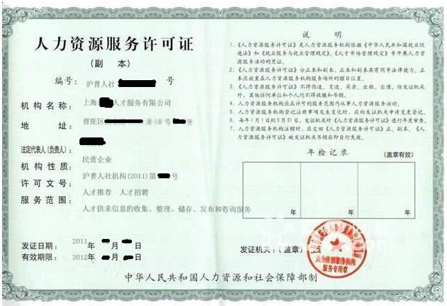 人才中介服务许可证