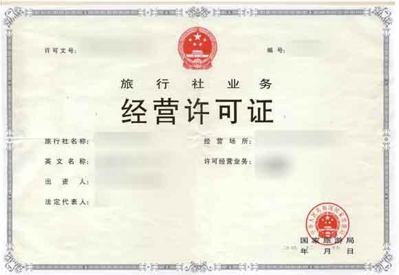 旅行社许可证
