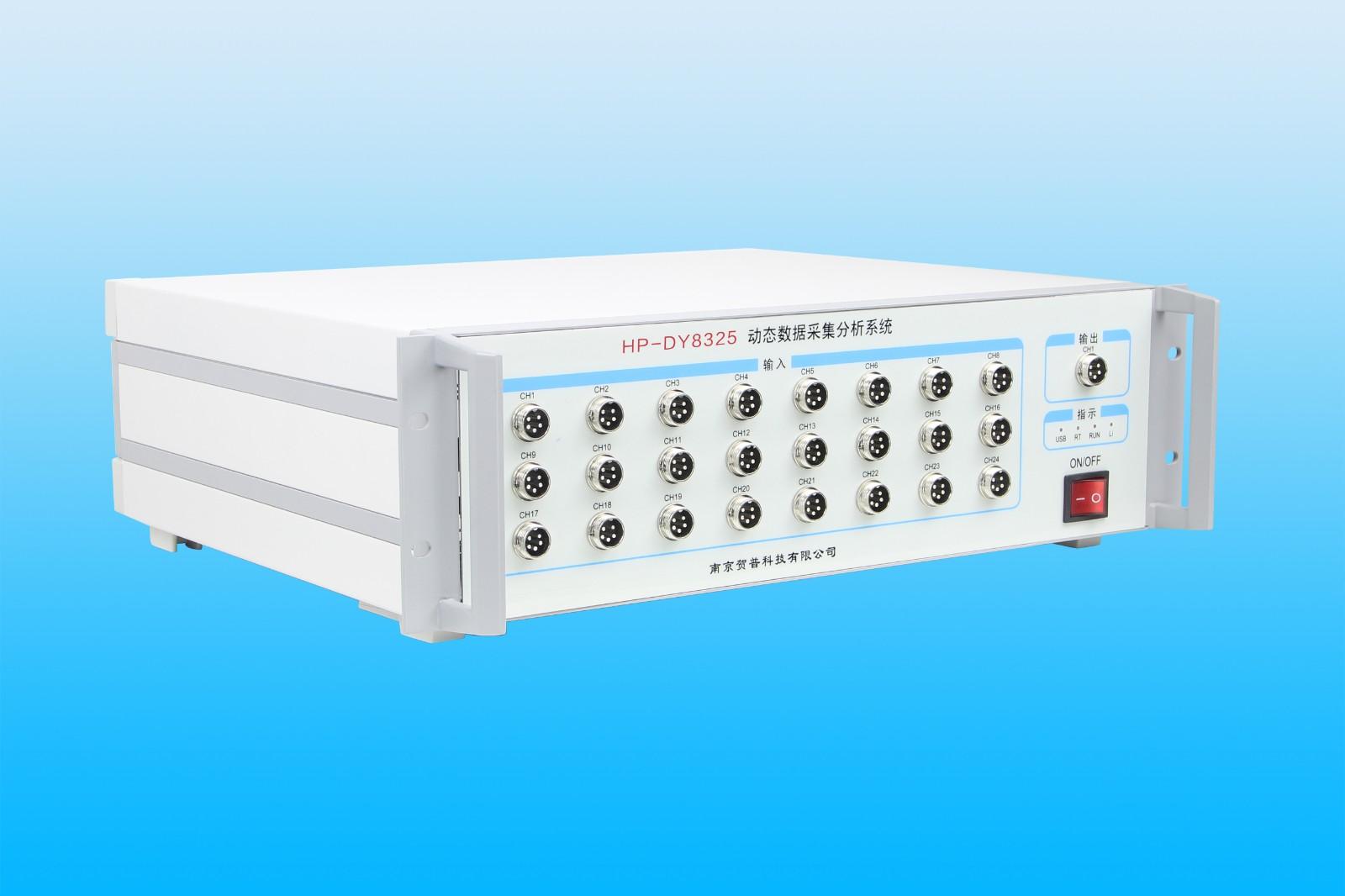 HP-DY8325 动态优发国际顶级在线应变测试分析系统